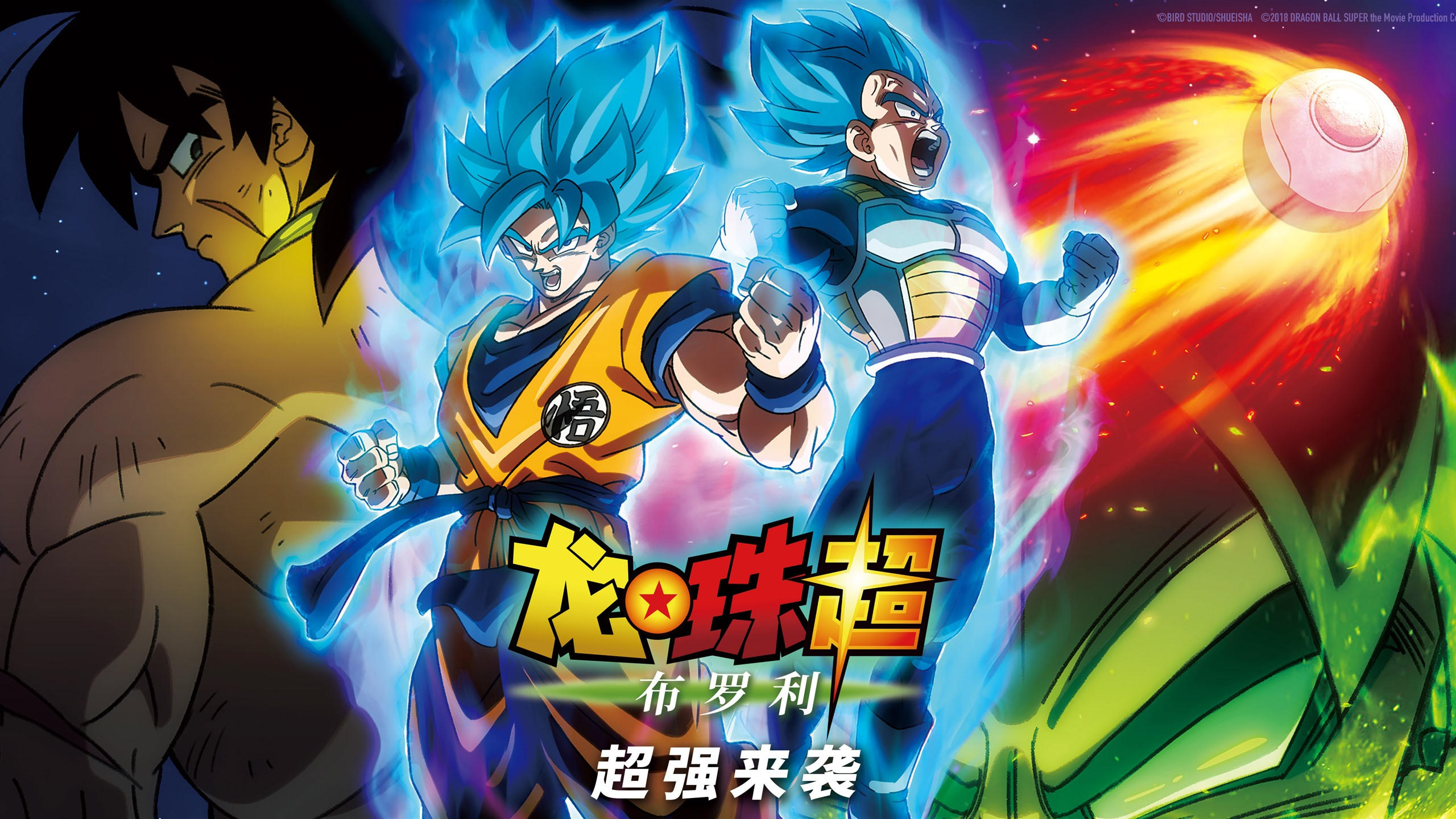 dragon ball super broly 1080p download reddit