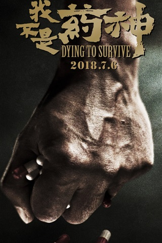 iPhone Wallpaper Dying To Survive 2018
